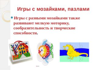 Игры с мозайками, пазлами Игры с разными мозайками также развивают мелкую мот