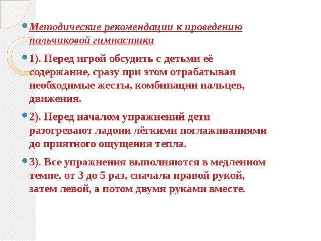 Методические рекомендации к проведению пальчиковой гимнастики 1). Перед игрой...