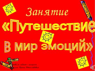 Занятие Составила педагог – психолог Шнычкина Ирина Вячеславовна