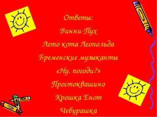 Ответы: Винни-Пух Лето кота Леопольда Бременские музыканты «Ну. погоди?» Прос