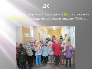 ДК Всей начальной школой мы ходили в ДК на спектакль «Хочу Луну», поставленны