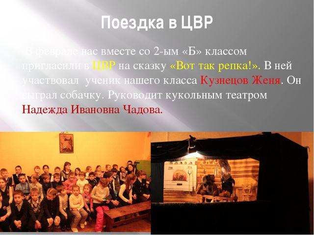 Поездка в ЦВР В феврале нас вместе со 2-ым «Б» классом пригласили в ЦВР на ск...