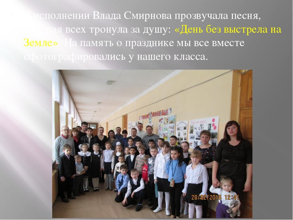 В исполнении Влада Смирнова прозвучала песня, которая всех тронула за душу:...