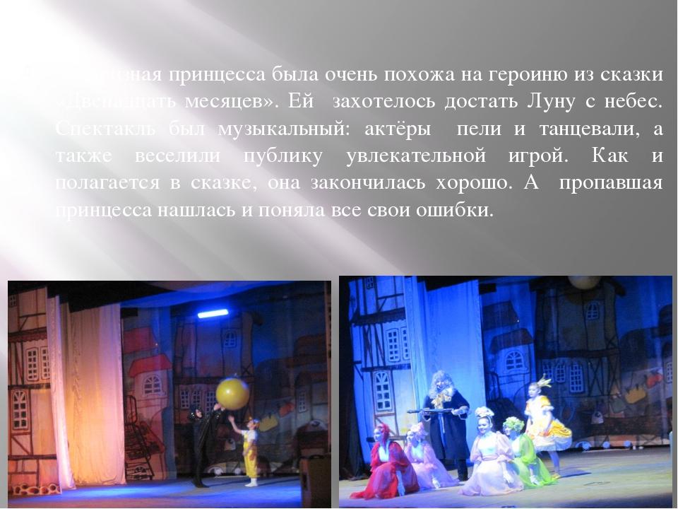 Капризная принцесса была очень похожа на героиню из сказки «Двенадцать месяц...
