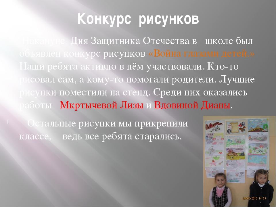 Конкурс рисунков Накануне Дня Защитника Отечества в школе был объявлен конкур...
