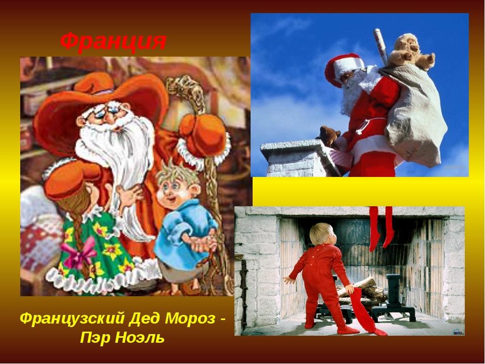 Французский Дед Мороз - Пэр Ноэль Франция
