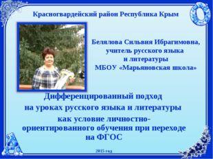 Красногвардейский район Республика Крым Дифференцированный подход на уроках р