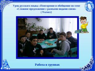 Урок русского языка «Повторение и обобщение по теме «Сложное предложение с ра