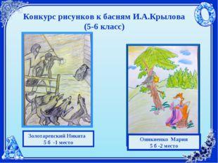 Конкурс рисунков к басням И.А.Крылова (5-6 класс) Золотаревский Никита 5 б -1