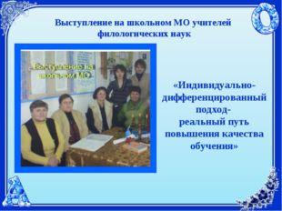 Выступление на школьном МО учителей филологических наук «Индивидуально- диффе