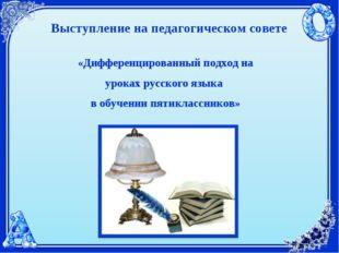 Выступление на педагогическом совете «Дифференцированный подход на уроках рус