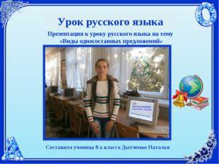 Урок русского языка Презентация к уроку русского языка на тему «Виды односост