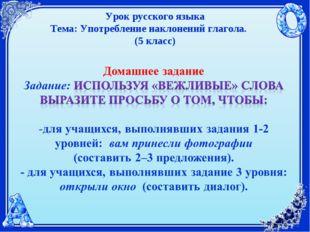 Урок русского языка Тема: Употребление наклонений глагола. (5 класс)