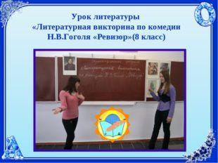 Урок литературы «Литературная викторина по комедии Н.В.Гоголя «Ревизор»(8 кла
