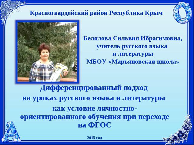 Красногвардейский район Республика Крым Дифференцированный подход на уроках р...