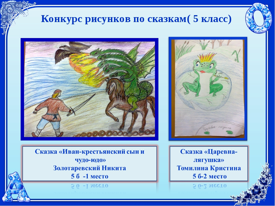 Конкурс рисунков по сказкам( 5 класс)