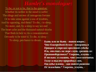 Hamlet's monologue: To be, or not to be, that is the question: Whether tis no