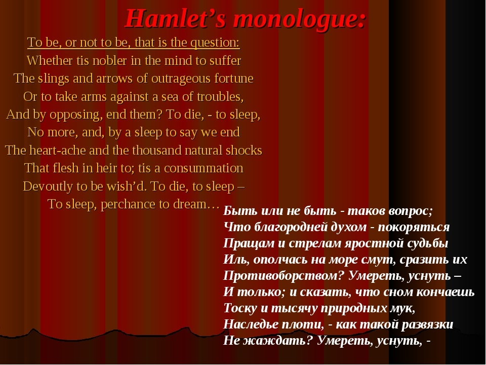Hamlet's monologue: To be, or not to be, that is the question: Whether tis no...