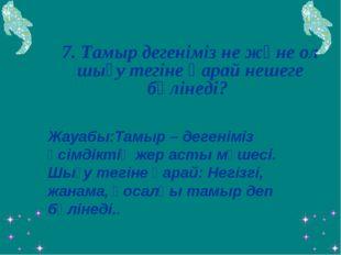 7. Тамыр дегеніміз не және ол шығу тегіне қарай нешеге бөлінеді?  Жауабы:Т