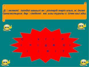 Дөңгелектің ішіндігі шашылған әріптерді теріп алып, жүйелеп Орналастырсаңдар