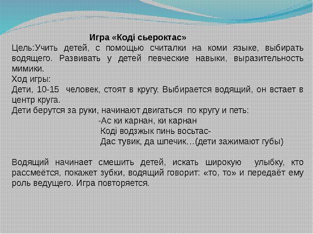 Игра «Кодi сьероктас» Цель:Учить детей, с помощью считалки на коми языке, вы...
