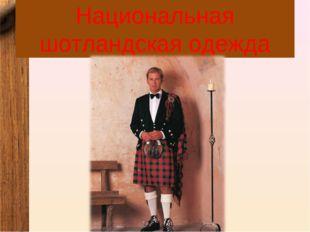 Национальная шотландская одежда