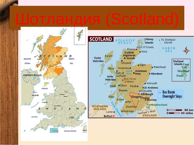 Шотландия (Scotland)