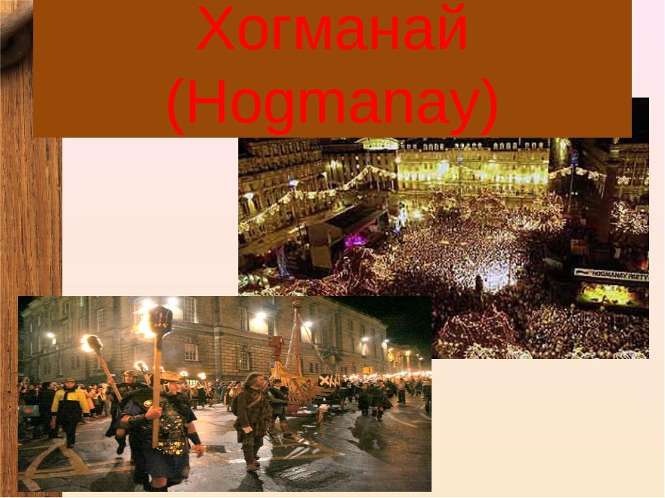 Хогманай (Hogmanay)