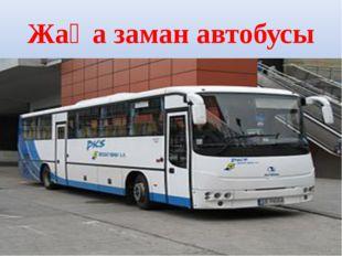 Жаңа заман автобусы