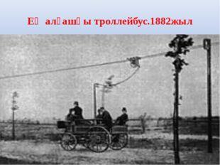 Ең алғашқы троллейбус.1882жыл