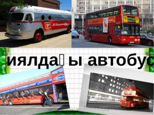 Қиялдағы автобус