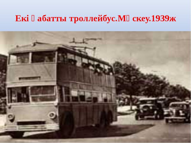 Екі қабатты троллейбус.Мәскеу.1939ж