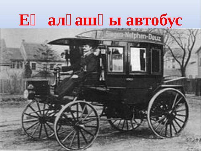 Ең алғашқы автобус