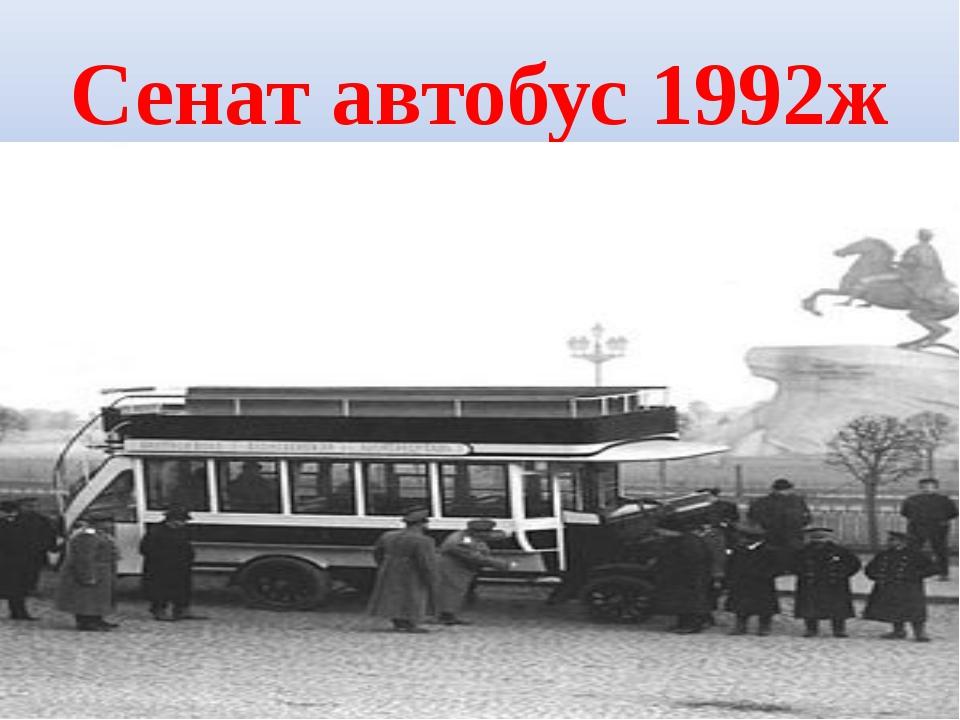 Сенат автобус 1992ж