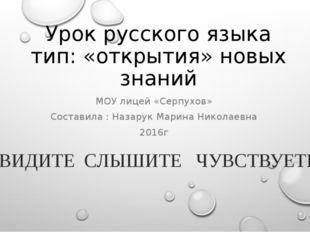 Урок русского языка тип: «открытия» новых знаний МОУ лицей «Серпухов» Состави