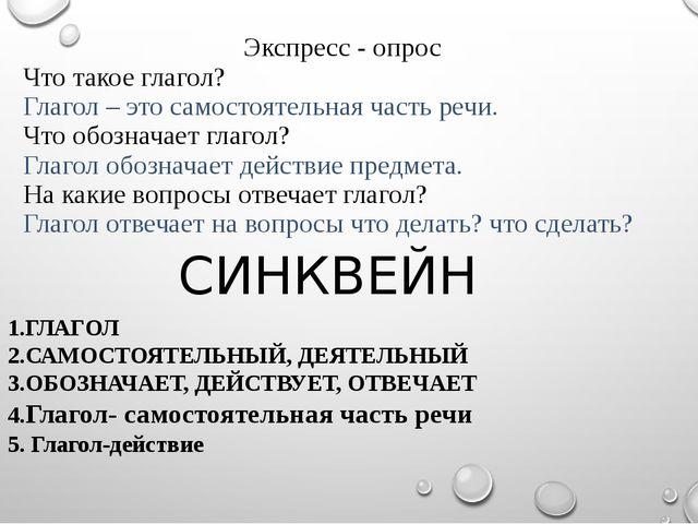 Экспресс - опрос Что такое глагол? Глагол – это самостоятельная часть речи. Ч...