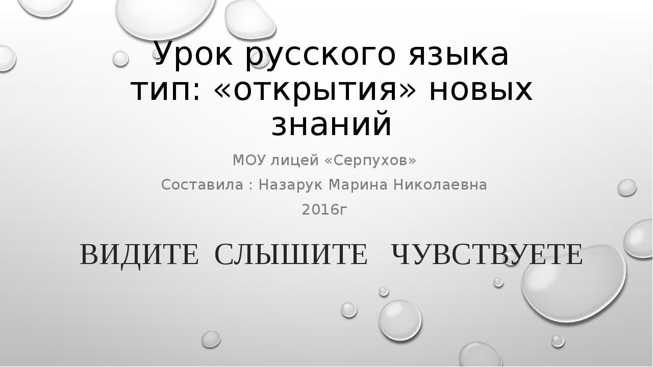 Урок русского языка тип: «открытия» новых знаний МОУ лицей «Серпухов» Состави...