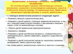 Мнемотехника - в переводе с греческого - «искусство запоминания». Это система