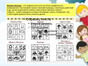 Мнемотаблица - это графическое или частично графическое изображение персонаже