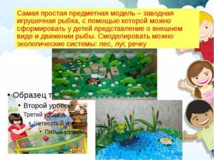 Самая простая предметная модель – заводная игрушечная рыбка, с помощью которо