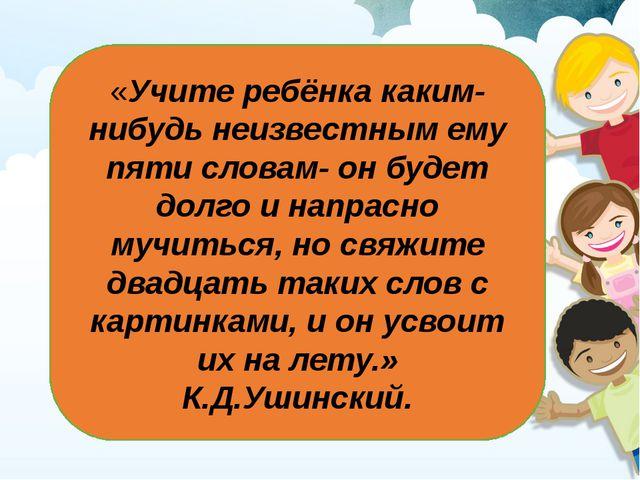 «Учите ребёнка каким-нибудь неизвестным ему пяти словам- он будет долго и нап...