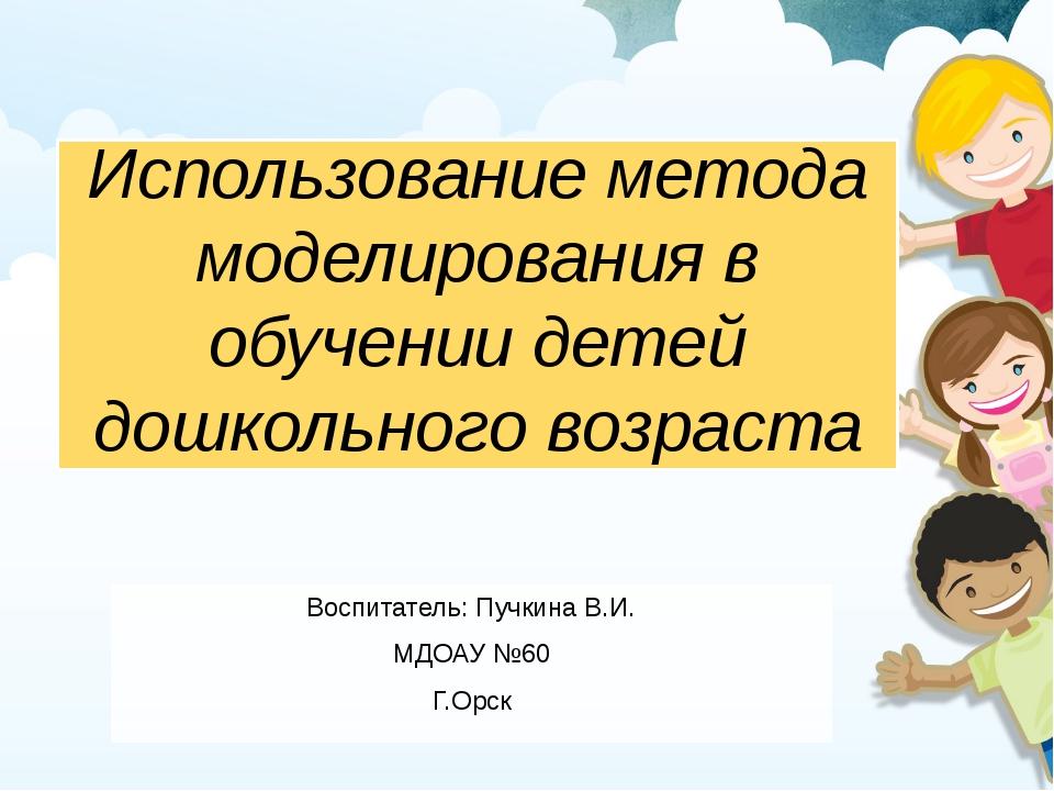 Использование метода моделирования в обучении детей дошкольного возраста Восп...