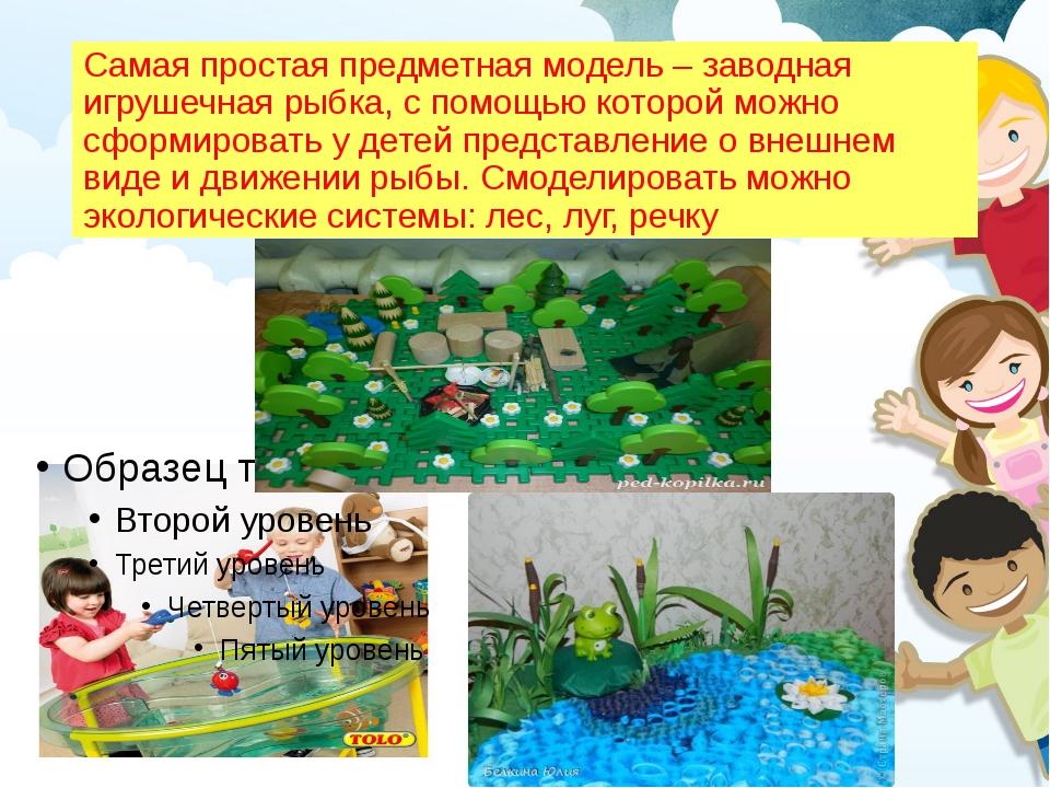 Самая простая предметная модель – заводная игрушечная рыбка, с помощью которо...