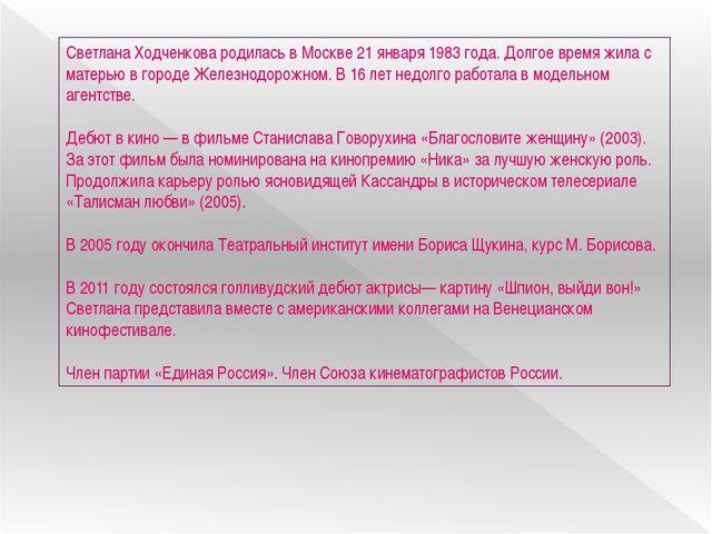 Светлана Ходченкова родилась в Москве 21 января 1983 года. Долгое время жила...