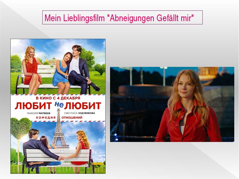 """Mein Lieblingsfilm """"Abneigungen Gefällt mir"""""""