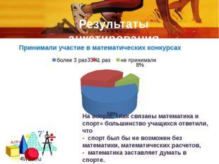 Результаты анкетирования На вопрос «Как связаны математика и спорт» большинс
