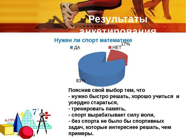 Результаты анкетирования Пояснив свой выбор тем, что - нужно быстро решать,...