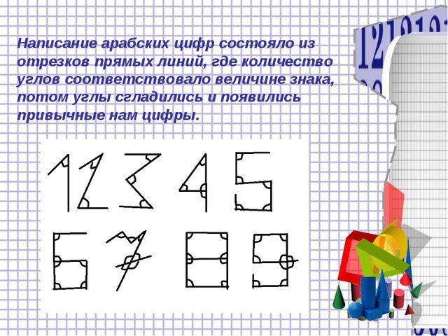 Написание арабских цифр состояло из отрезков прямых линий, где количество угл...