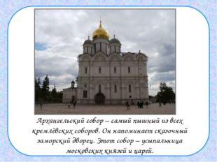 Архангельский собор – самый пышный из всех кремлёвских соборов. Он напоминае