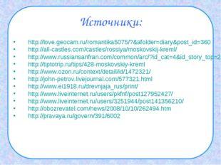 Источники: http://love.geocam.ru/romantika5075/?&afolder=diary&post_id=360 ht